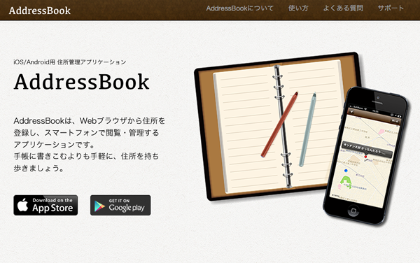 screen_addressbook