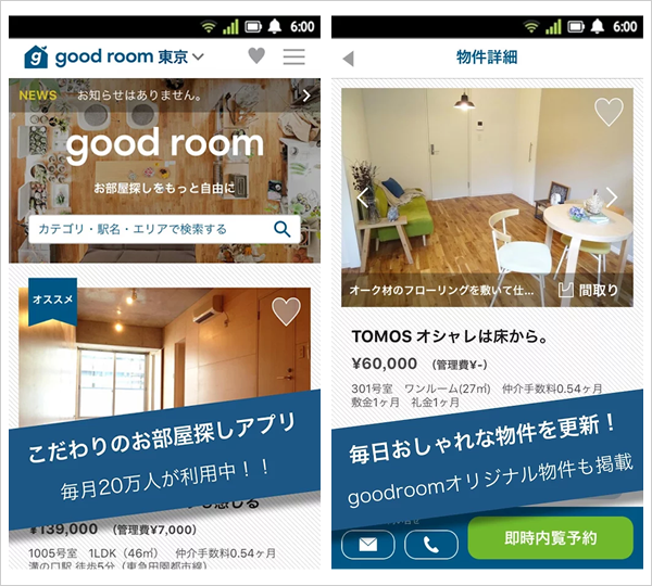screen_goodroom_01