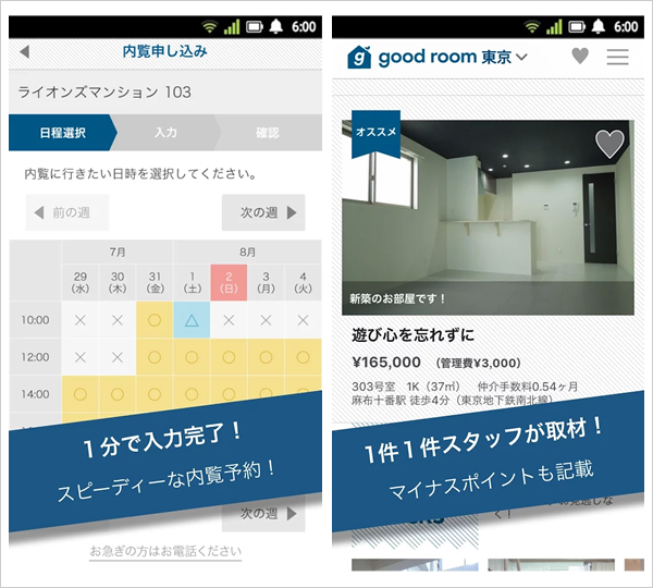 screen_goodroom_02